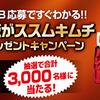 ありがとう!10周年|ご飯がススムキムチプレゼントキャンペーン合計3,000名に当たる!