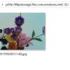 Raspberry Pi Zero からAzure Filesにアクセスする方法