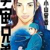 【kobo】23日新刊情報:「宇宙兄弟 34巻」など、コミック55冊などが配信