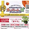 カゴメトマトの苗プレゼントキャンペーン総計10,300名に当たる!