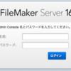 現在、FileMaker Server 16 で稼働中