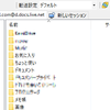 やってみた、WinSCPでOneDriveへ接続