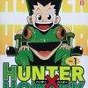 冨樫義博「HUNTER×HUNTER」1〜30巻
