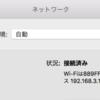MacBook IPアドレスを手入力