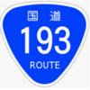 【徳島】酷道193号を爆走4つの滝を巡ってきた!