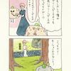 「チャー子とグリーンピース」