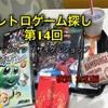 横浜の奥地を探索!レトロゲーム探し