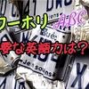 【ワーホリ】行くために必要な英語力ってどれくらい?