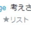 『菅内閣のキャッチフレーズは(国民の為に働く内閣)って。。。今までは何だったんだよ』と思ったこと。。。