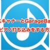 作曲アプリGarageBandの使い方(5)・楽譜スキャナーを使ってピアノ伴奏を打ち込みする方法
