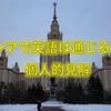 ロシアで英語は通じるの? ロシア在住日本人の見解