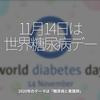 1097食目「11月14日は世界糖尿病デー」2020年のテーマは「糖尿病と看護師」
