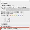 Macで特定の拡張子のファイルを別のアプリケーションで開くようにするには