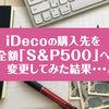 iDecoの購入先を「S&P500」へ全額変更してみた結果・・・。