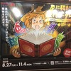 【脱出感想】本に棲まう魔物をたおせ!!