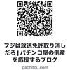 パチンコ屋の倒産を応援するブログ#公明党#中華人民共和国