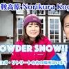 冬の乗鞍高原をYouTubeでレポート!