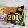 山崎製パン カレーパン2019のレビュー