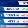 明日の米消費者物価指数の発表前で株マーケットはフリーズ🧊