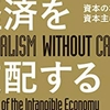 ビジネス書『無形資産が経済を支配する 資本のない資本主義の正体』書評感想