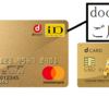 dカードゴールドに騙された!?月9000円のドコモユーザーなら迷う事なしではなかった!?