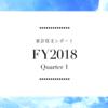 [ 家計 ]2018年1Q Part2