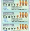 トリドール・株主優待券