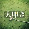 【ゴルフ】いろいろと不甲斐ない日記。