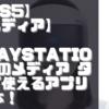 【PS5】【メディア】PlayStation5のメディア タブで使えるアプリ13本!