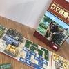 簡単なボードゲーム紹介【クマ牧場】
