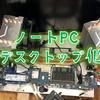 ノートPC筐体を捨てて自作ケースで完全デスクトップ化する#3【DELL Inspiron 15 Gaming 7567】