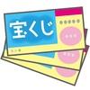 ロト7・・・キャリーオーバーが消滅(4月12日〜16日の宝くじ結果)