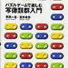 ぱらぱらめくる『写像類群入門』〜パズルゲームで楽しむ〜