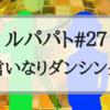 【ルパパト】27話「言いなりダンシング」あらすじ&感想【ネタバレあり】