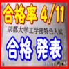 京都大学 工学部 特色入試の結果を報告いたします。