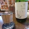 山口県『東洋美人 ippo 直汲み生 』透明感と健やかな果実味がキャッチーな逸品