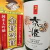 【BBA晩酌:日本酒飲もう】さすが金賞の旨さ~純米吟醸 京姫