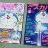 「映画ドラえ本 30周年記念スペシャル!!!」発売