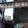 古事記の神様と神社・東京編(7)