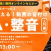 【オンラインセミナー】プロが教える!動画の音付け~MA・整音:入門編~(3/17)