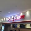 台湾ティー専門店「Gong cha(ゴンチャ)」 成田空港第一ターミナル