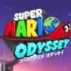 スーパーマリオ オデッセイの発売日が10月27日に決定