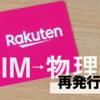 【SIM再発行】楽天モバイルのSIMカードをeSIMから物理SIM(nanoSIM)に変更する方法を解説【発行手数料は無料!】