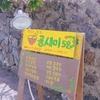 済州島(チェジュ島)グルメ #ひとりごはんOKの美味しいお店(3)「コンセミ59」