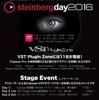 Steinberg Day 2016 が 12月17日、18日に開催!
