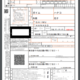 パスポート更新時の「パスポート申請書」がWEB入力とダウンロードに対応、申請当日の手書き作業が不要に
