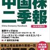 中国高配当株・購入候補リスト