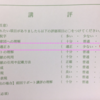 リポート返却【民法二部(債権)】