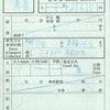 田園都市線渋谷から東横線渋谷への片道乗車券