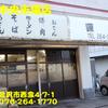 源八中央市場店~2015年2月4杯目~
